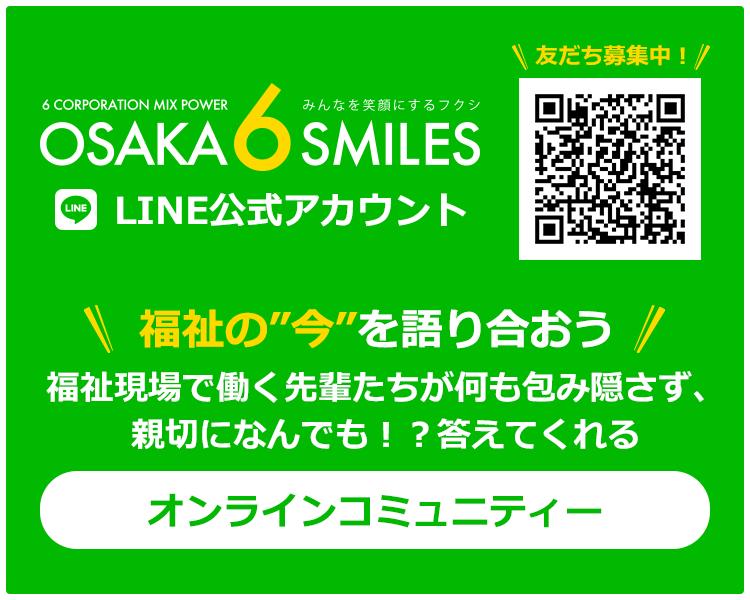 OSAKA6SMILES LINE公式アカウント