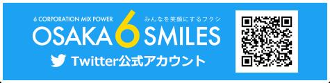 OSAKA6SMILES Twitter公式アカウント